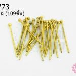 ตะปูหัวหมุด สีทองเหลือง 2X23มิล (10กรัม)