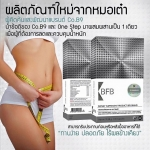 สุดยอดอาหารเสริมอันดับ 1 ของไทย BFB CFC ลดน้ำหนัก หมอเต๋า ประยุทธ