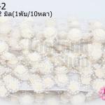 เพชรแถวแต่ง ดอกกุหลาบ สีครีม 22มิล (1พับ/10หลา)