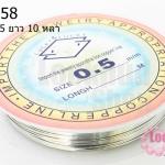ลวดดัด สีเงิน เบอร์ 0.5 (1ม้วน/10 หลา)