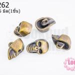 หัวกะโหลก สอยติดเสื้อ สีทองเหลือง 10X16 มิล(1ชิ้น)