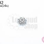 ฝาครอบลายดอก สีโรเดียม 8มิล (2ชิ้น)