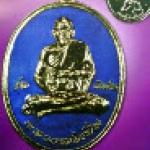 เหรียญรูปไข่หลังเสือรุ่นแรก เนื้อทองแดงลงยาน้ำเงินกะไหล่เงิน ปี ๒๕๑๙