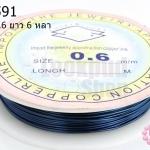 ลวดดัด สีน้ำเงิน เบอร์ 0.6 ยาว 6 หลา(1ม้วน)