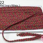 เชือกถักเปีย สีแดง-เขียว-ม่วง กว้าง 10มิล(1หลา/90ซม.)