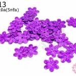 เลื่อมปัก ดอกไม้ สีม่วงดิสโก้ 14มิล(5กรัม)
