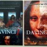 ถอดปริศนาดาวินซี 1 - 2 Da Vinci The Codger 1 - 2