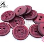 กระดุมพลาสติก สีแดงเหลือดนก 20มิล(10ชิ้น)