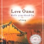 Love Game ศึกรัก อาณาจักรหัวใจ ของ แก้วชมพู