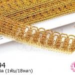 ริบบิ้นดิ้นทอง กว้าง 26มิล (1พับ/18หลา)