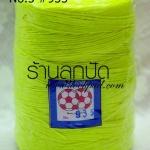 เชือกเทียนตราลูกบอล สีเขียวสะท้อนแสง #935 (1ม้วน)
