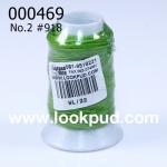 เชือกเทียน ตรากีตาร์(ม้วนเล็ก) สีเขียว918 (1ม้วน)