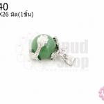 จี้หินหยกเขียวคาดมังกร 20X26มิล (1ชิ้น)