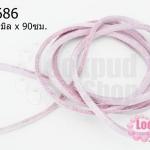 หนังแบนชามุด สีม่วงจืด 3มิลX90ซม.(1เส้น)