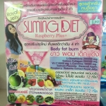 Sliming Diet Raspberry รสราสเบอร์รี่ สูตรสำหรับคนดื้อยา โฉมใหม่!! พร้อมส่งจ้า Sliming Diet สูตรใหม่เพิ่มวากาเมะ+ราสเบอรี่ 2 เท่า อร่อยเว่อร์ ผอมจริง ผิวใส ไม่โทรม 150 บาทส่งฟรี ems