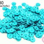 เลื่อมปัก กลม สีฟ้าดิสโก้ 8มิล(5กรัม)