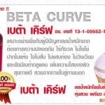 Beta Curve เบต้าเคิร์ฟ สวย เพรียว เม็ดเดียว...เอาอยู่ !!! ลดน้ำหนักโดยไม่ต้องควบคุมอาหาร เริ่ดๆ มีอย.รับรอง ปลอดภัยแน่นอนจ้าา