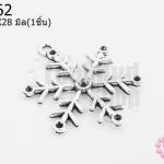จี้โรเดียม รูปหิมะ 22X28 มิล(1ชิ้น)