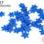 เลื่อมปัก ดอกไม้ สีน้ำเงินดิสโก้ 12มิล(5กรัม)