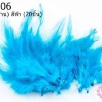 ขนนก(ก้าน) สีฟ้า (20ชิ้น)