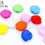 ลูกปัดพลาสติก สีขุ่น หอยเซลล์ คละสี 10X12มิล(1ขีด)