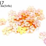 เลื่อมปัก ดอกไม้ สีส้มรุ้ง 14มิล(5กรัม)