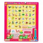 เกมการศึกษา handtoy Magnet Box ชุด ก.ไก่ (5103) | สินค้าหมด