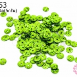 เลื่อมปัก กลม สีเขียวอ่อนดิสโก้ 6มิล(5กรัม)