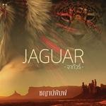 Jaguar จากัวร์ ของ ชญาน์พิมพ์