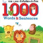 รวม 1,000 คำศัพท์และประโยค (อังกฤษ-ไทย)
