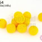ลูกปัดเม็ดถัก สีเหลือง 20มิล(10ชิ้น)