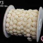 มุกพลาสติกเส้นยาว ดอกไม้ สีครีม 10X90ซม.
