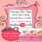 SET 3 สูตร (White + Aura + Baby) : Princess Skin Care