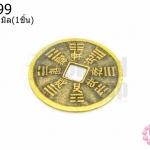 เหรียญจีน กลม สีทองเหลือง 62มิล(1ชิ้น)