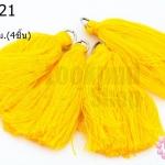 พู่ไหมประดิษฐ์ สีเหลือง 5ซม. (4ชิ้น)