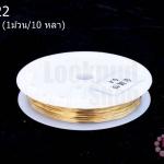 ลวดดัด สีทองเหลือง เบอร์ 0.4 (1ม้วน/10 หลา)