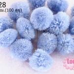 ปอมปอมไหมพรม สีฟ้า 3 ซม. (100 ลูก)