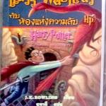 แฮร์รี่ พอตเตอร์กับห้องแห่งความลับ เล่ม 2 (ปกอ่อน) ผู้เขียน J.K. Rowling (เจ.เค. โรว์ลิ่ง)