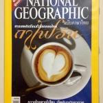 National Geographic ฉบับภาษาไทย / มกราคม 2548 / กาเฟอีน สารเสพติดที่คนทั่วโลกหลงใหล