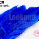 ขนนกมีริบบิ้น สีน้ำเงิน ยาว 5 ซม.(มี5ชิ้น)