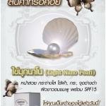 Light Nano Pearl ครีมไข่มุกนาโน