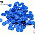 เลื่อมปัก กลม สีน้ำเงิน 8มิล(5กรัม)