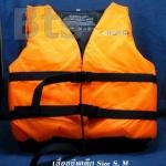 เสื้อชูชีพเด็ก (รอบอกไม่เกิน 28 นิ้ว) รับน้ำหนักได้ 30 Kg
