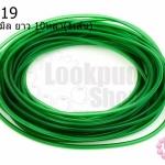 สายยางพลาสติก สีเขียวใส 3มิล 10หลา(1เส้น)
