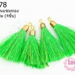 พู่สั้น สีเขียวอ่อนแซมทอง 4.5ซม (4ชิ้น)