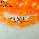 คริสตัลทรงหยดน้ำสีส้ม เส้นละ 200 บาท ขนาด 10 มิล ความยาว 15 มิล จำนวน 40 เม็ด