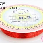ลวดดัด สีแดง เบอร์ 0.3 ยาว 10 หลา(1ม้วน)