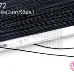เชือกยางยืด สีดำ 1มิล(1หลา/90ซม.)
