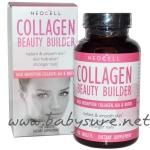คอลลาเจน บิวตี้ บิลเดอร์ (Collagen Beauty Builder) - 150 เม็ด