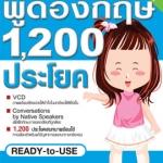 พูดอังกฤษ 1,200 ประโยค